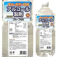 Pet ボトル アルコール