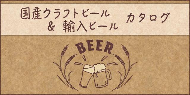 国産クラフトビール&輸入ビールカタログページ
